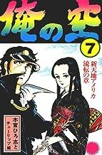 表紙: 俺の空 第7巻   本宮 ひろ志