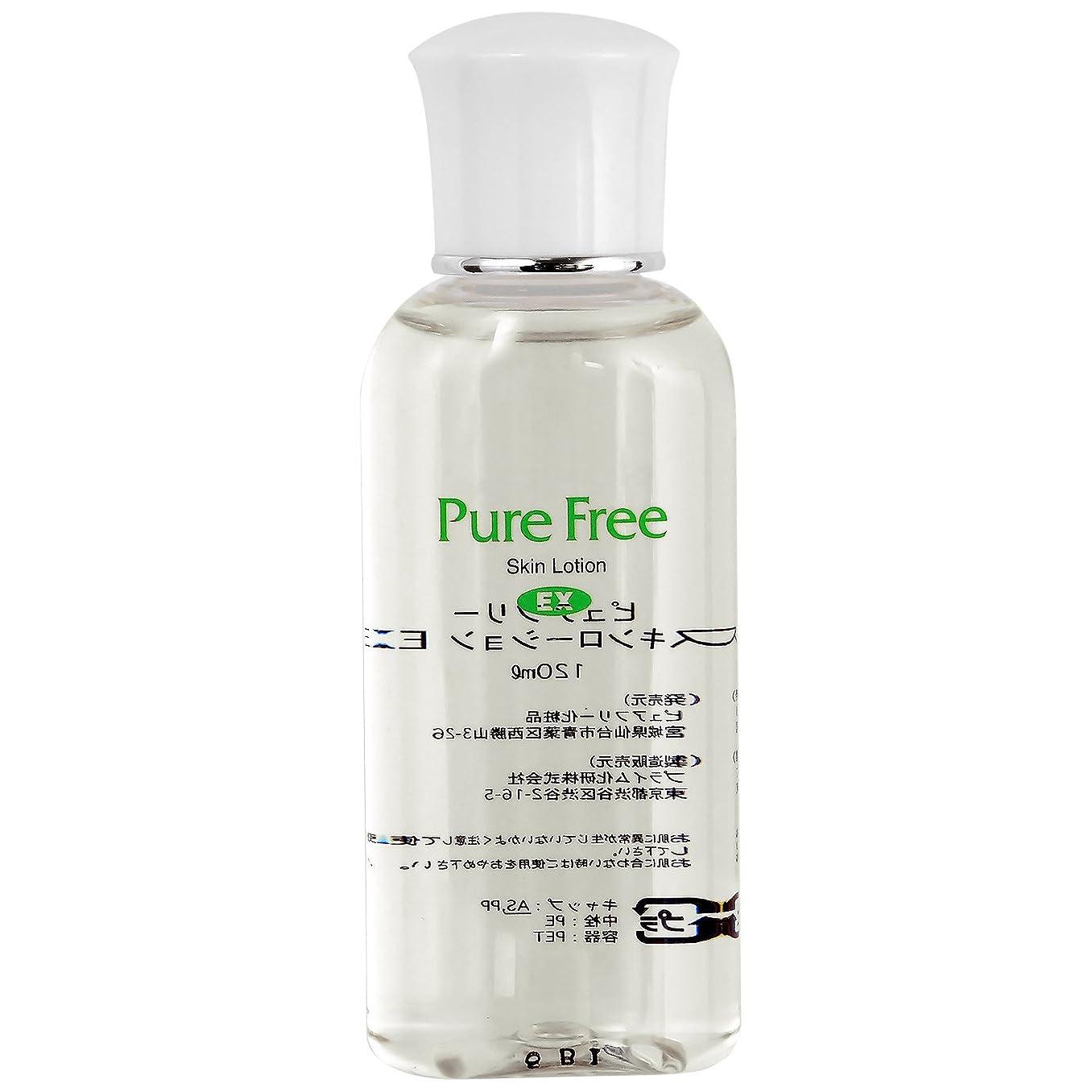 期限泣いているカールPure Free (ピュアフリー) スキンローションEX 正規品 化粧水 保湿用水分 オーガニック