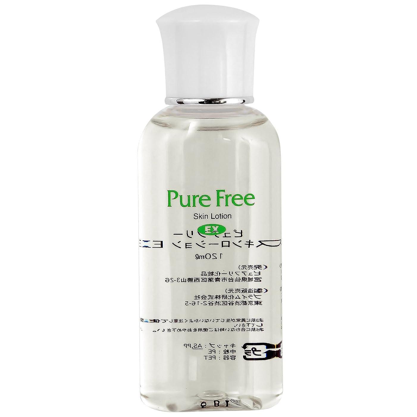 レジデンス無傷通り抜けるPure Free (ピュアフリー) スキンローションEX 正規品 化粧水 保湿用水分 オーガニック