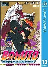 表紙: BORUTO-ボルト- -NARUTO NEXT GENERATIONS- 13 (ジャンプコミックスDIGITAL) | 池本幹雄