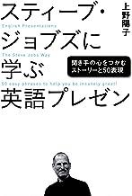表紙: スティーブ・ジョブズに学ぶ英語プレゼン 聞き手の心をつかむストーリーと50表現 | 上野 陽子