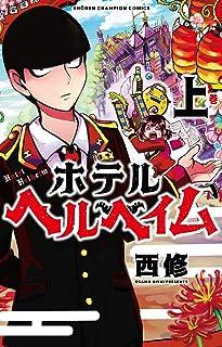 ホテルヘルヘイム(上) (少年チャンピオン・コミックス)