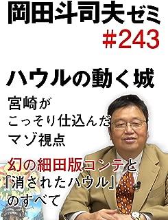 岡田斗司夫ゼミ#243「ハウルの動く城、宮崎がこっそり仕込んだマゾ視点 幻の細田版コンテと『消されたハウル』のすべて」