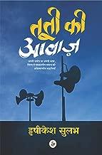 Tuti Ki Aawaz (Hindi Edition)