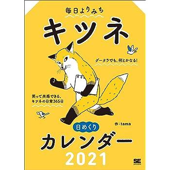 毎日よりみち キツネ日めくりカレンダー 2021 (翔泳社カレンダー)