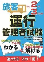 運行管理者試験【旅客】テキスト・過去問題集 令和2年3月試験版 (合格できるヒントがココにある!)