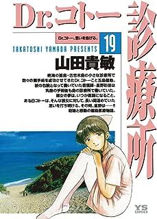 Dr.コトー診療所(19) (ヤングサンデーコミックス)