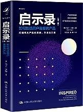 启示录: 如何创造用户喜爱的产品(第二版)(产品经理必读手册)