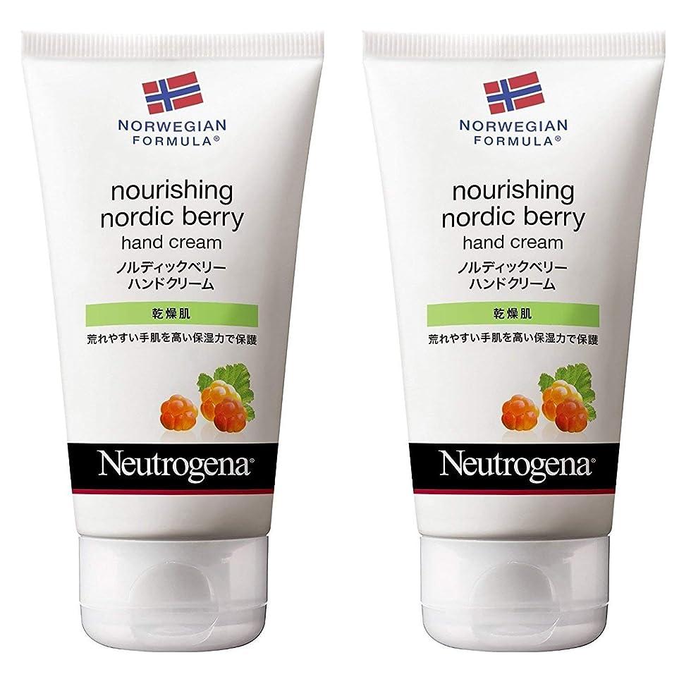 ナプキン支援乳白色[2個セット]Neutrogena(ニュートロジーナ)ノルウェーフォーミュラ ノルディックベリー ハンドクリーム 75g