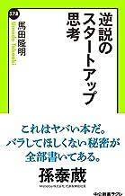 表紙: 逆説のスタートアップ思考 (中公新書ラクレ) | 馬田隆明