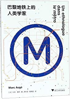 An Anthropologist in the Metro/ Un ethnologue dans le metro (Chinese Edition)