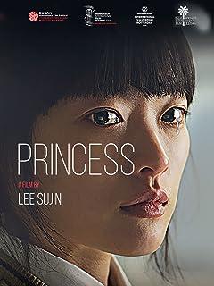 Princess (Han Gong-ju)