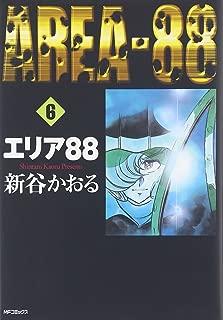 エリア88 6 (MFコミックス)