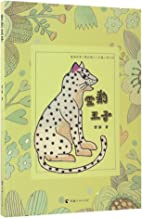 Snow Leopard Prince (Chinese Edition)