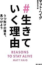 表紙: #生きていく理由 うつ抜けの道を、見つけよう (早川書房) | 那波 かおり