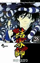 表紙: 結界師(28) (少年サンデーコミックス) | 田辺イエロウ