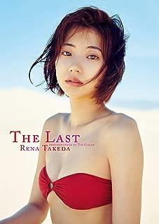 【デジタル限定】武田玲奈写真集「The Last」 週プレ PHOTO BOOK