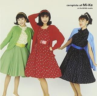 complete of Mi-Ke at the BEING studio(期間限定スペシャルプライス盤)