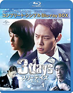 スリーデイズ~愛と正義~ BD-BOX1(コンプリート・シンプルBD‐BOX 6,000円シリーズ)(期間限定生産) [Blu-ray]