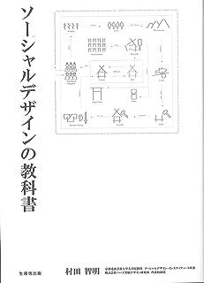 「ソーシャルデザイン」の教科書