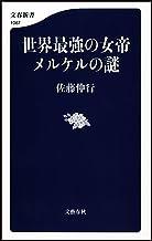 表紙: 世界最強の女帝 メルケルの謎 (文春新書)   佐藤伸行