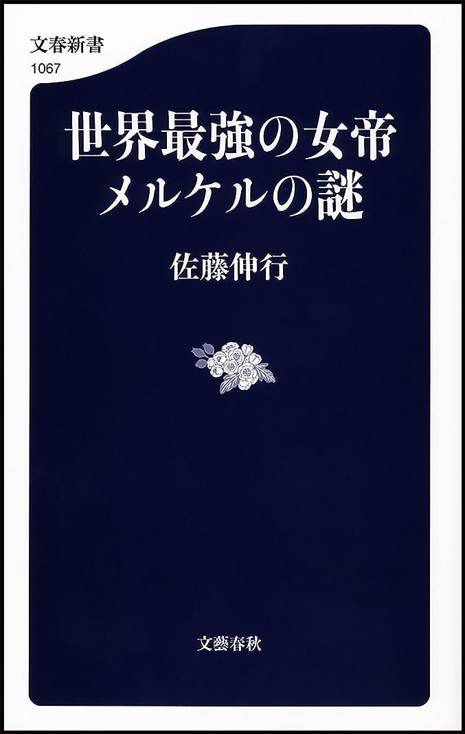 建築家市場コマース世界最強の女帝 メルケルの謎 (文春新書)