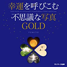 表紙: 幸運を呼びこむ不思議な写真GOLD | FUMITO
