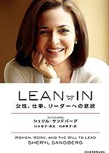 表紙: LEAN IN(リーン・イン) 女性、仕事、リーダーへの意欲 (日本経済新聞出版) | シェリル・サンドバーグ
