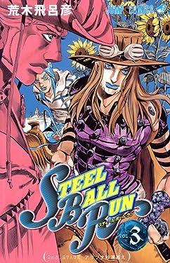 スティール・ボール・ラン #3 ジャンプコミックス (JoJo's Bizarre Adventure Part 7, Steel Ball Run #3: 2nd Stage Arizon Desert Crossing)