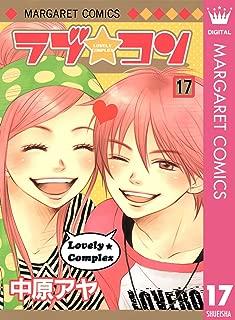 ラブ★コン モノクロ版 17 (マーガレットコミックスDIGITAL)
