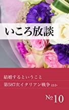 いころ放談 No.10