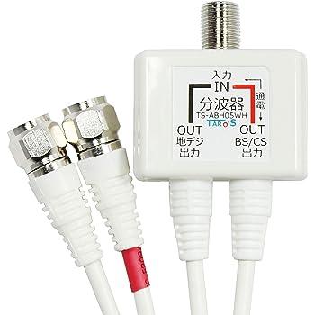 タローズ TARO'S ケーブル付きアンテナ分波器(セパレーター) BS/CS/地デジ/CATV 対応 ホワイト ケーブル一体型(50cm) 出力側ケーブル付き 3重シールド TS-ABH05WH