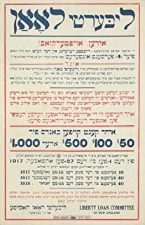 Yiddish Liberty Loan Vintage Poster (artist: Anonymous) USA c. 1918 (36x54 Giclee Gallery Print, Wall Decor Travel Poster)