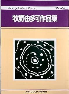 [Japanese Koto music score by Yutaka Makino]: Shudai to Henyou