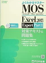 Microsoft Office Specialist Microsoft Excel 2013 Expert Part1 対策テキスト& 問題集 (よくわかるマスター)