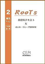 高校科教案『RooTs』(No.2)〈生徒用〉: 〜成人科・グループ聖書研究〜 Roots(生徒用) (Piyo ePub Books)