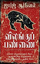 Animal Farm (Tamil)