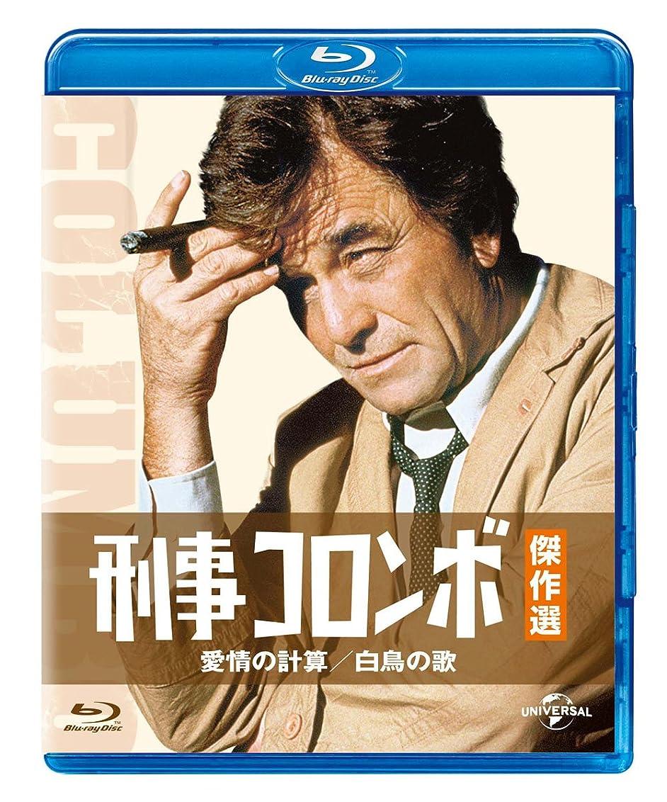 トリプル別々にさておき刑事コロンボ傑作選 愛情の計算/白鳥の歌 [Blu-ray]