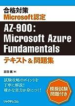表紙: 合格対策Microsoft認定AZ-900:Microsoft Azure Fundamentalsテキスト&問題集 | 吉田薫