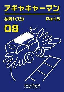 谷岡ヤスジ全集08 アギャキャーマン3 (ソニー・デジタル)