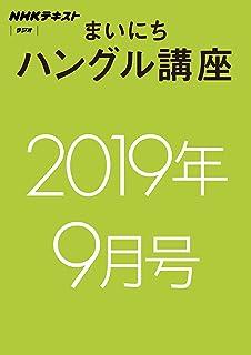 NHKラジオ まいにちハングル講座 2019年9月号 [雑誌] (NHKテキスト)