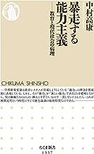 表紙: 暴走する能力主義 ──教育と現代社会の病理 (ちくま新書) | 中村高康