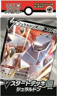 ポケモンカードゲーム ソード&シールド Vスタートデッキ鋼 ジュラルドン