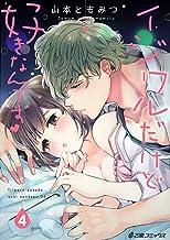 表紙: イジワルだけど好きなんです(4) (e乙蜜コミックス) | 山本ともみつ