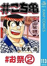 #こち亀 113 #お祭‐2 (ジャンプコミックスDIGITAL)