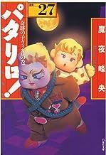 表紙: パタリロ! 27 (白泉社文庫)   魔夜峰央