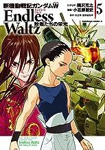 新機動戦記ガンダムW Endless Waltz 敗者たちの栄光(5) (角川コミックス・エース)