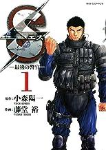 表紙: Sエス―最後の警官―(1) (ビッグコミックス) | 藤堂裕