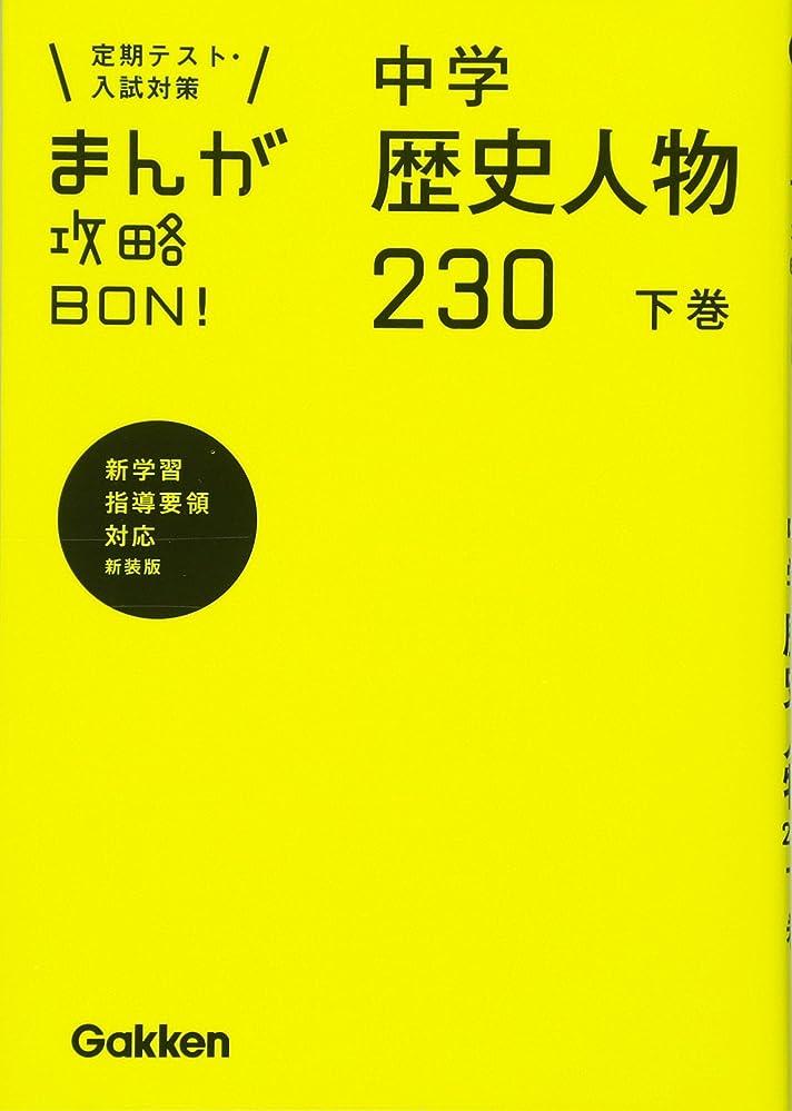 あえぎサンドイッチ深さ中学歴史人物230 下巻 新装版 (まんが攻略BON!)