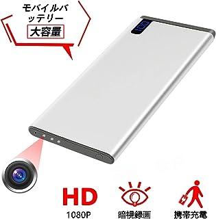 超小型カメラ HD 1080P高画質 モバイルバッテリー型 隠しカメラ 長時間録画 スパイカメラ バッテリー表示 赤外線 暗視機能 大容量 小型 軽量 薄型 携帯便利(日本語取扱)